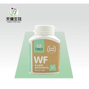 WF綜合維礦康采甘肽補充品