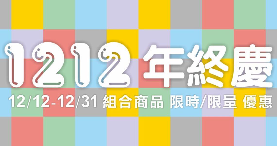 2018.12 雙12組合-官網首頁圖